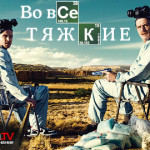 Во все тяжкие \ Breaking Bad